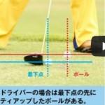 飛距離アップに必要なミート率を上げるためのスイングの最下点を知る