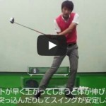 ドライバーの飛距離を伸ばす足の使い方、右足かかとを粘る動き