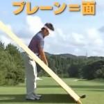 でんでん太鼓の要領でヘッドスピードを上げ、飛距離アップする藤田寛之プロの教え
