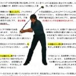 「世界標準の骨を使った直線運動上達法!!ゴルフ上達法革命とは !! 」レビュー、感想、内容
